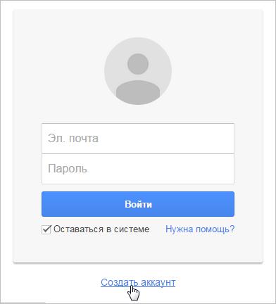 Как создать новый почтовый ящик на gmail