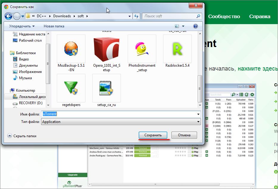 Загрузка uTorrent
