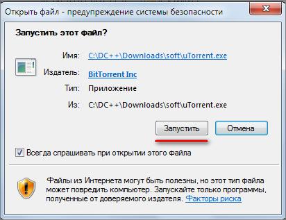 Установка торрент-клиента uTorrent