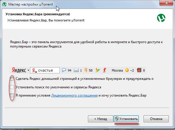 Торрент-клиент uTorrent