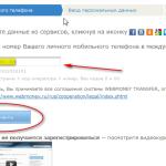 Как создать кошелек webmoney. Регистрация кошелька