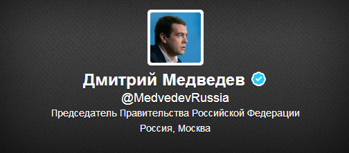 Профиль Твиттер