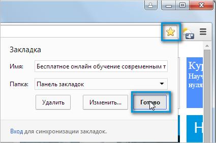Добавление закладки Chrome