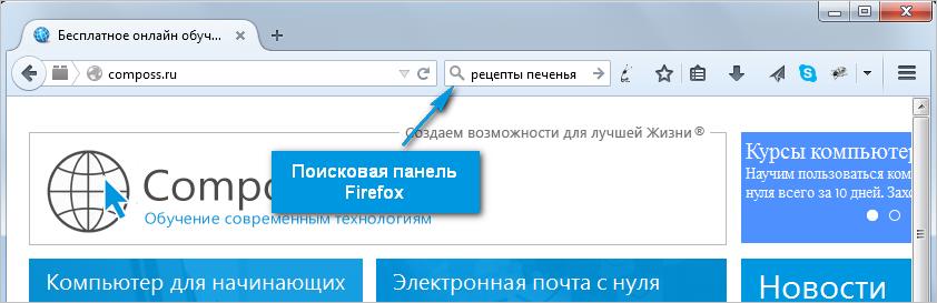 Поисковая панель Firefox