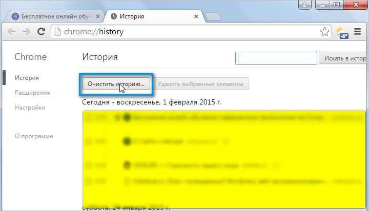 Удаление истории Chrome