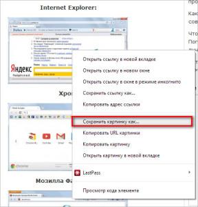 Что такое браузер какие есть браузеры