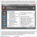 Ccleaner — как очистить компьютер от мусора?