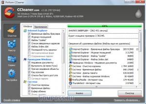 Как очистить компьютер