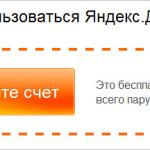 Яндекс деньги — регистрация. Как завести Яндекс кошелек