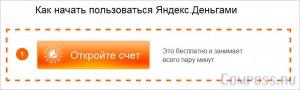 Яндекс деньги. Как завести Яндекс кошелек