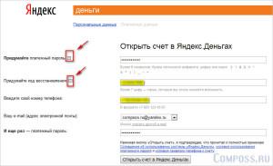 Как завести Яндекс кошелек