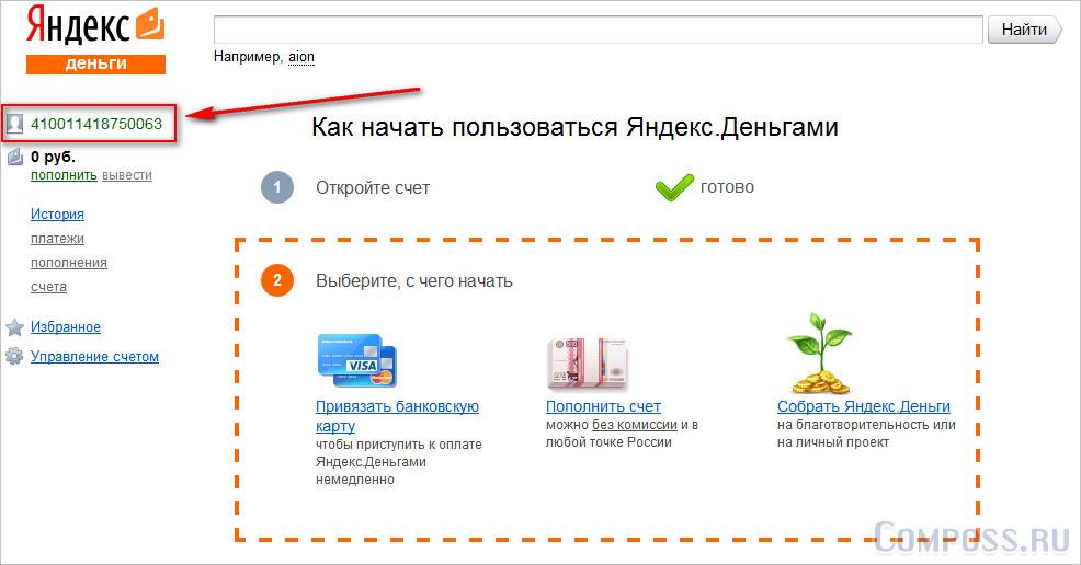 Yandex koshelek - 5