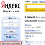 Как зарегистрировать Яндекс почту