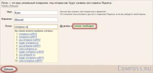 Регистрация Яндекс