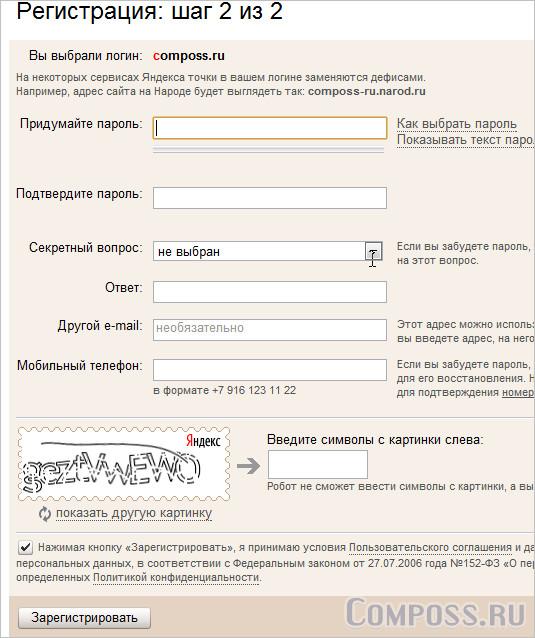 Как быстро взломать почтовый ящик бесплатно Parol na wifi modem tp