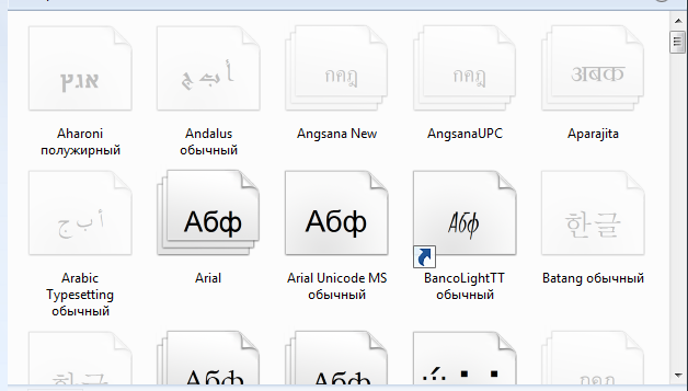 Настройка Шрифты Windows 7