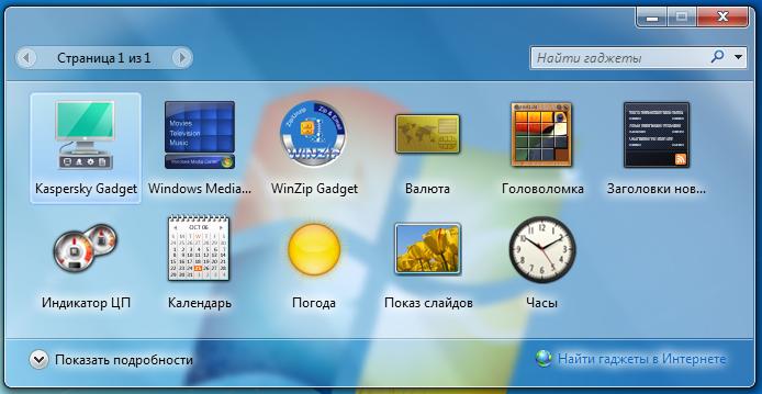 Гаджеты Windows 7