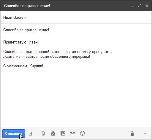 Отправить письмо Gmail