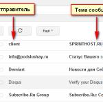 Основы электронной почты, интерфейс