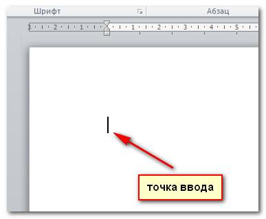 Как напечатать текст на компьютере.