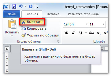 Как вырезать и вставить текст