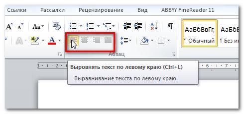 Четыре опции выравнивания текста