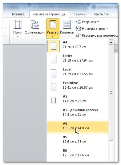 Изменение размера страницы