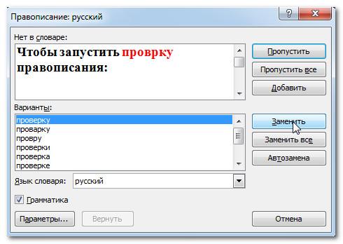 Проверка орфографии в тексте