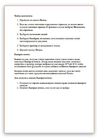 Предварительный просмотр в Word 2010