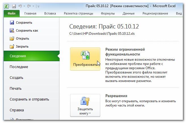 Преобразование файла в Excel 2010