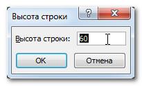 Увеличение высоты строки до 60 пикселей