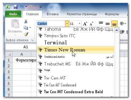 Изменение шрифта в Excel 2010