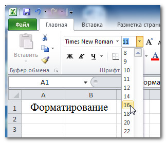 Изменение размера шрифта в Excel 2010