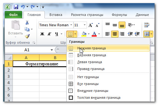 Добавление границ в Excel 2010