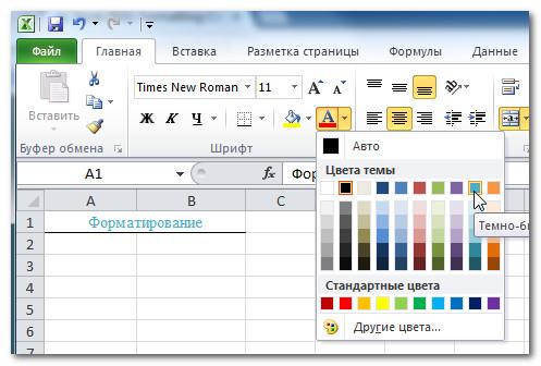 Изменение цвета текста в Excel 2010