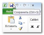 Быстрое сохранение в программе Excel