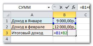 Ввод формулы в ячейку B3