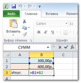 Как сделать формулу в экселе сложения