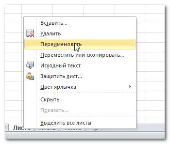 Программа Excel-основы работы с листами