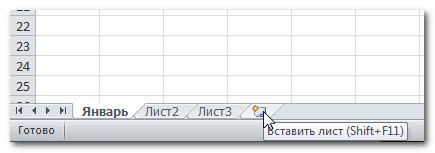 Создание листа Excel