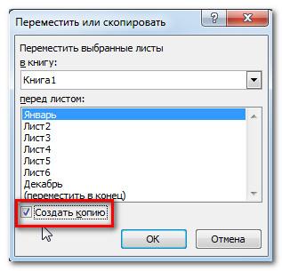 Копия листа Excel