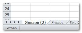 Скопированный лист Excel