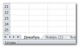 Перемещенный лист Excel