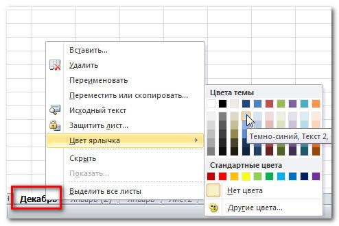 Изменение цвета ярлыка листа Excel