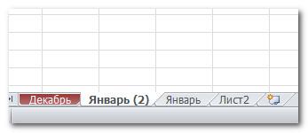 Измененный цвет ярлычка листа Excel