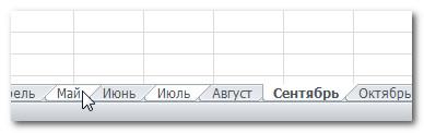 Выбор листов Excel