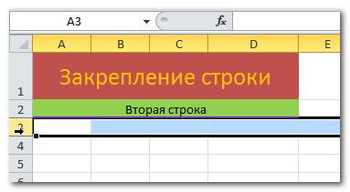Выделение строки Excel