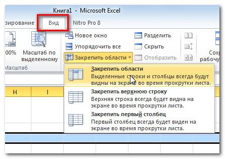 """""""Закрепить области"""" Excel 2010"""