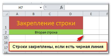 закрепленные строки Excel
