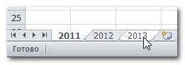 Выбор листов для печати Excel